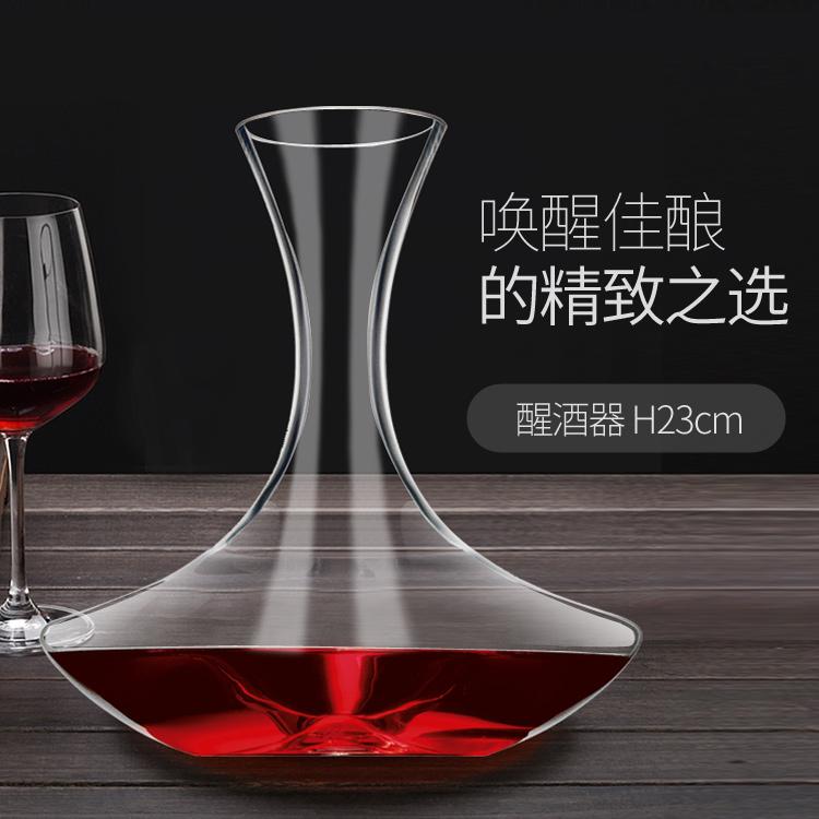 德国WMF福腾宝醒酒器 H23cm