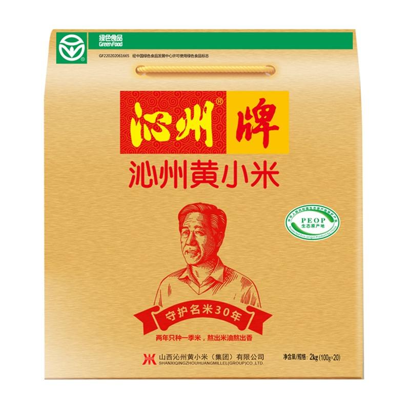 沁州绿色小米充氮礼盒2kg(100g*20)