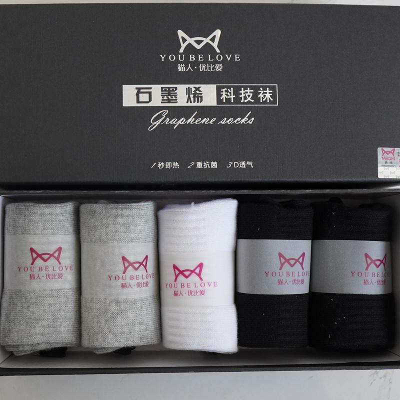 猫人秘密石墨烯袜子5双装