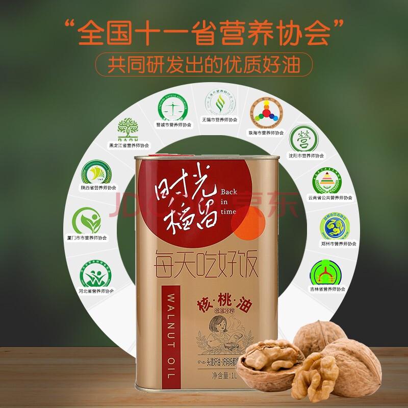 时光稻留 1L核桃油铁罐装 大容量 物理冷榨 适用于孕妇食用油 不苦涩果香浓郁 补充DHA,时光稻留