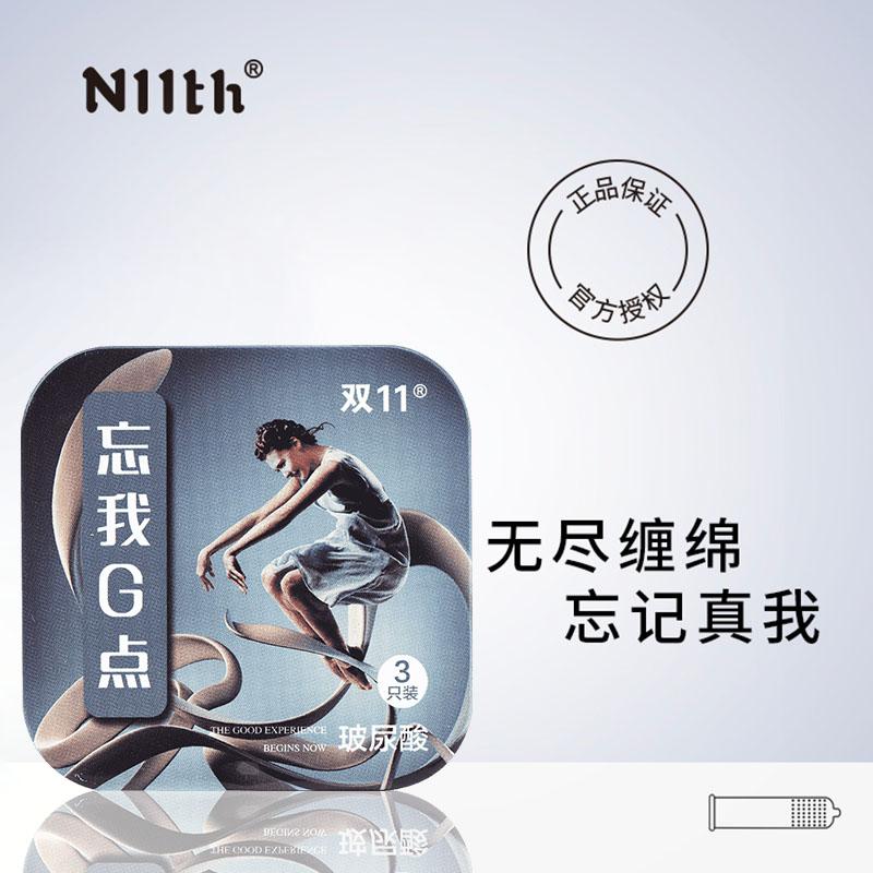 双11避孕套 日本进口玻尿酸润滑剂泰国天然乳胶 艺术系列G点颗粒型 金属盒包装 3只装