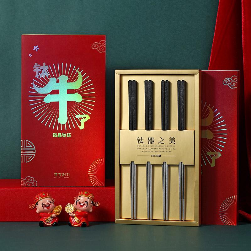【博友制钛】博友制钛碳合金钛筷子防滑烫家用高档钛筷子 牛年大吉新年装