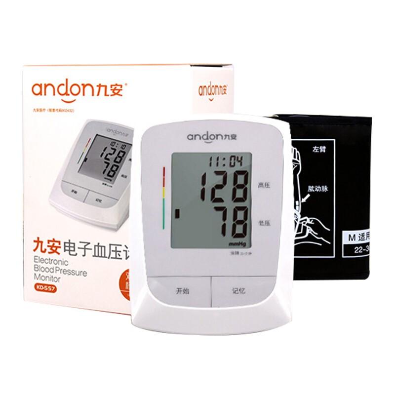九安电子血压计全自动血压机计家用KD-557型老人用高精准测量仪器