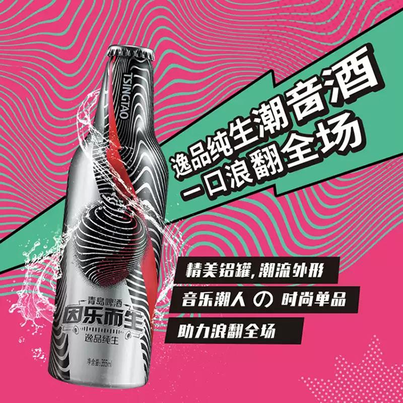 信農宜食 青島啤酒 逸品純生 9度因樂而生鋁瓶箱啤 355*12/箱