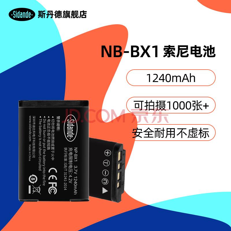 斯丹德(sidande) NP-BX1可重复充电电池 适用索尼数码相机RX100II M2 RX1R HX300/50 WX300 AS15 RX1,斯丹德(sidande)