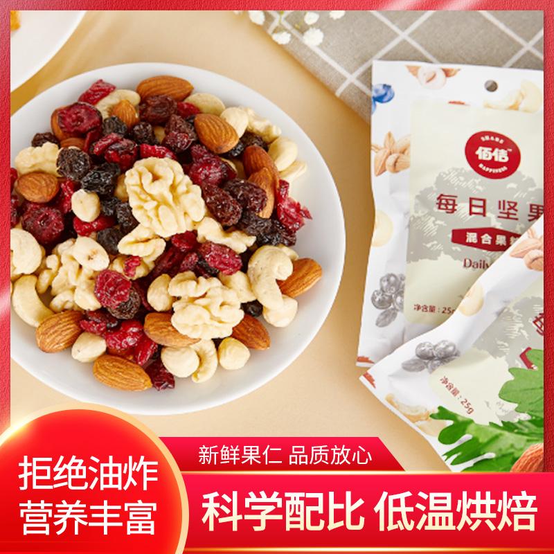 信农宜食 佰佶每日坚果25g*30袋/盒
