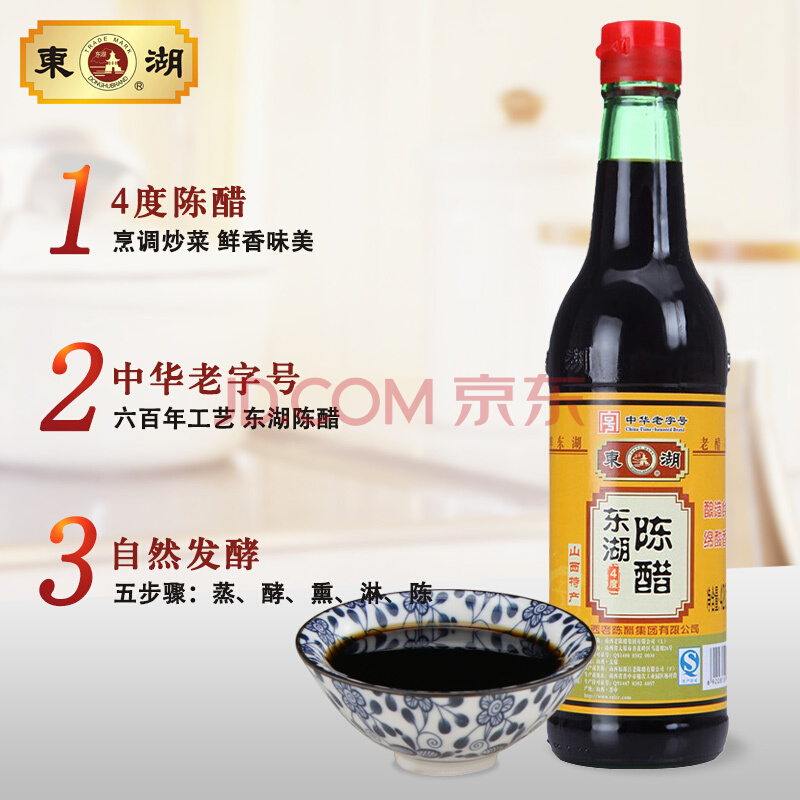 东湖 醋 4度山西陈醋420ml  山西特产中华老字号,东湖