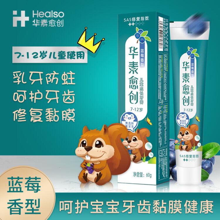 华素愈创 儿童牙膏可吞咽防蛀牙2+呵护乳牙期换牙期宝宝口腔成长 7-12岁蓝莓香型60g 三支装