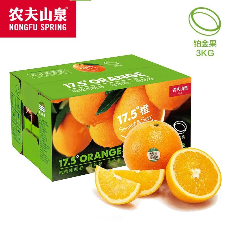 农夫山泉17.5°橙 铂金果 3kg