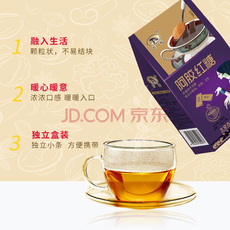 古松 红糖 阿胶红糖 颗粒速溶红糖150g 二十年品牌,古松