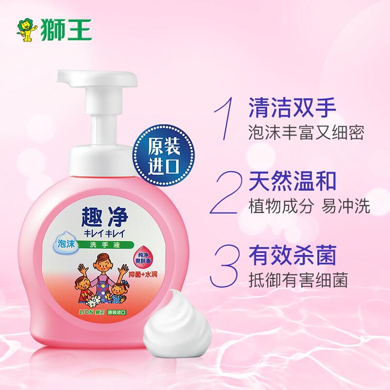 狮王(Lion)趣净泡沫洗手液(水润抑菌)爽肤香型 瓶装490ml 进口洗手液 植物温和 洁净护手