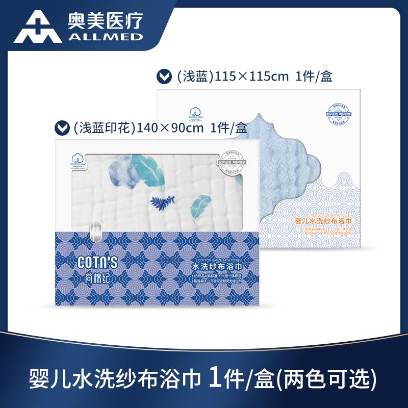 奧美醫療尚棉紀水洗紗布浴巾115×115cm,140×90cm任選