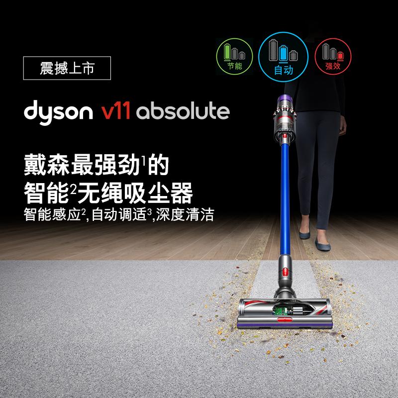 戴森(dyson)智能无绳吸尘器 V11 Absolute