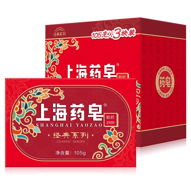 上海药皂105g*3块香皂药理制皂洁面沐浴男女通用,上海药皂(SHANGHAI YAOZAO)
