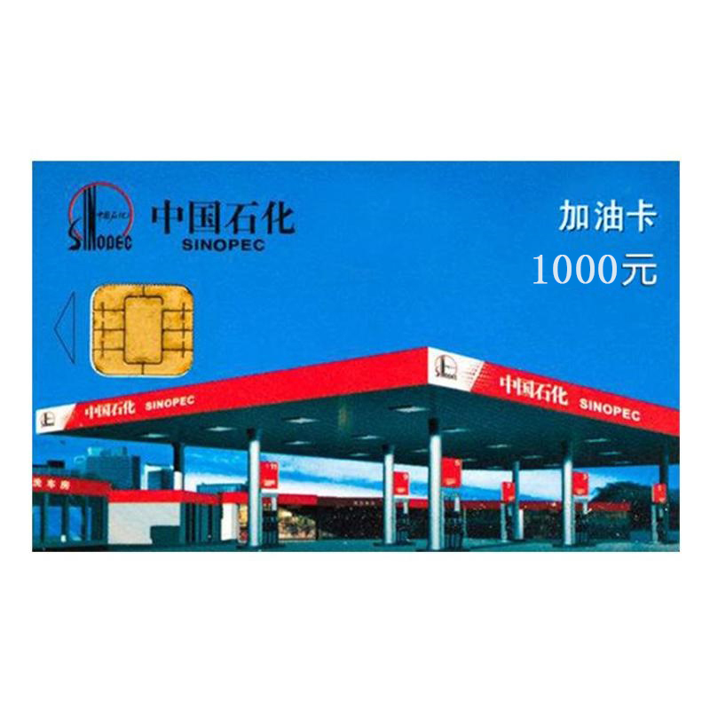 中石化1000元加油卡