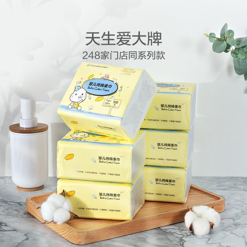 全棉时代 婴儿纯棉柔巾 升级款 P321930100025