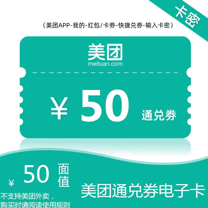 美團通兌券電子卡密50元