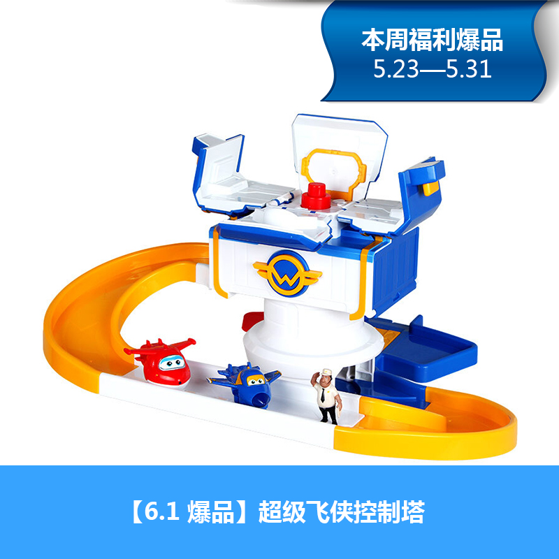 【6.1欢度儿童节】超级飞侠控制塔