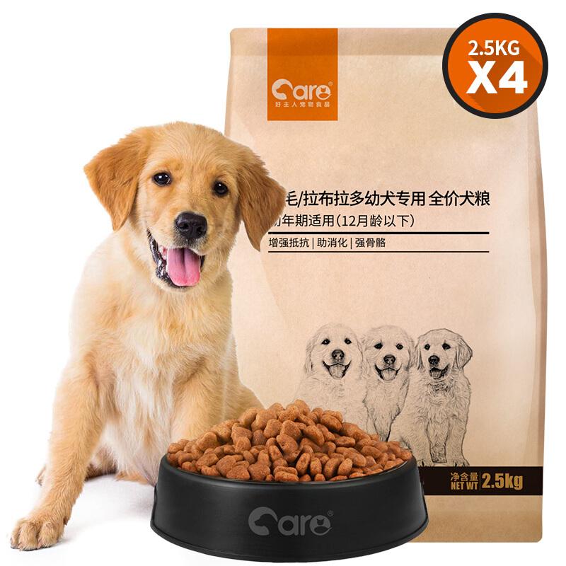 好主人 金毛拉布拉多幼犬专用狗粮 强免疫10kg