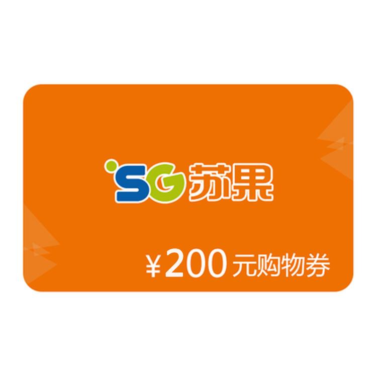 蘇果200元超市購物券