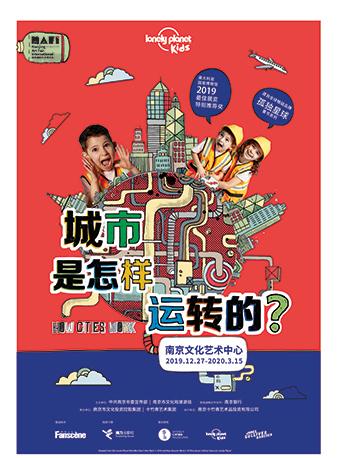 [南京]《孤獨星球親子展-城市是怎樣運轉的》