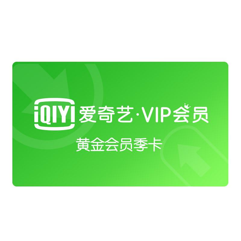 愛奇藝VIP黃金會員季卡