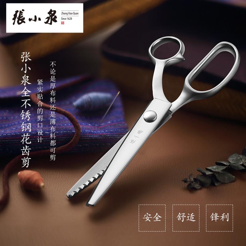 张小泉 花齿剪全不锈钢花纹DIY手工波浪剪裁缝剪J31050100