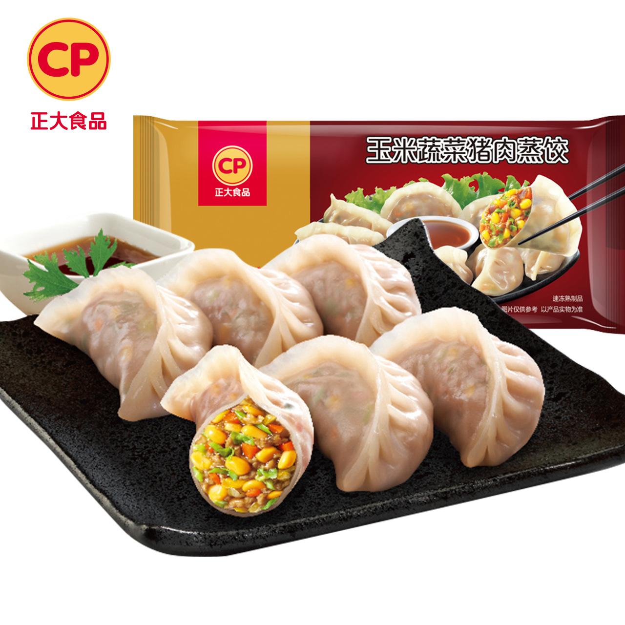【正大食品】玉米蔬菜猪肉蒸饺400g/袋 微波即食早餐饺子