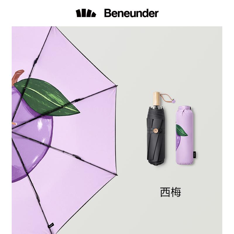 蕉下 三折果趣太阳伞女晴雨两用 防紫外线遮阳伞