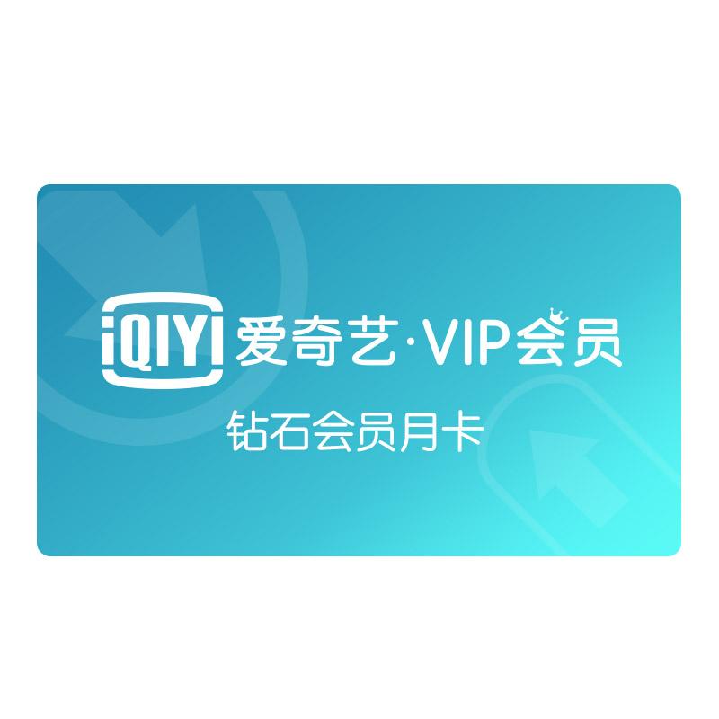 爱奇艺VIP钻石会员月卡