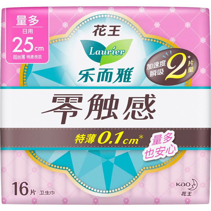 花王乐而雅(laurier)零触感 特薄特长日用护翼型卫生巾25cm 16片