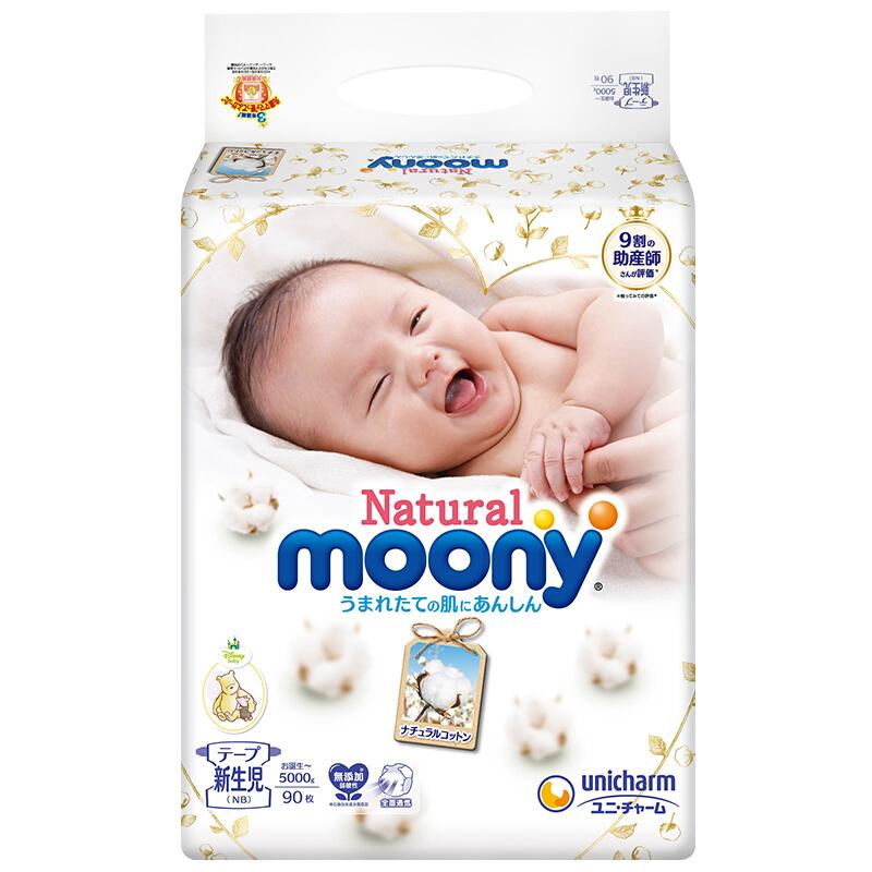 Moony 皇家纸尿裤 NB90片