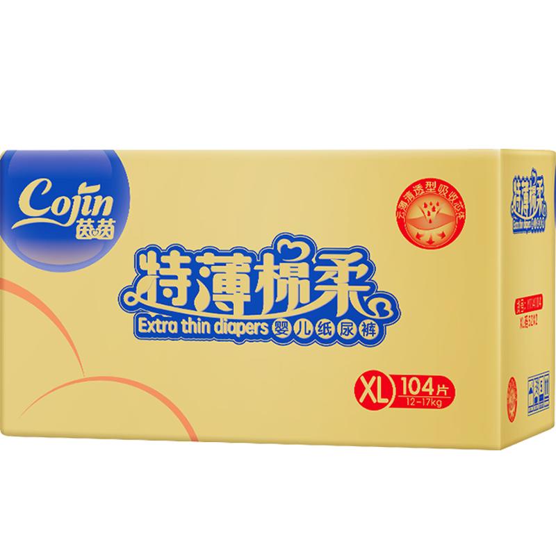 茵茵cojin特薄棉柔纸尿裤XL104(12-17kg)薄款加大码尿不湿