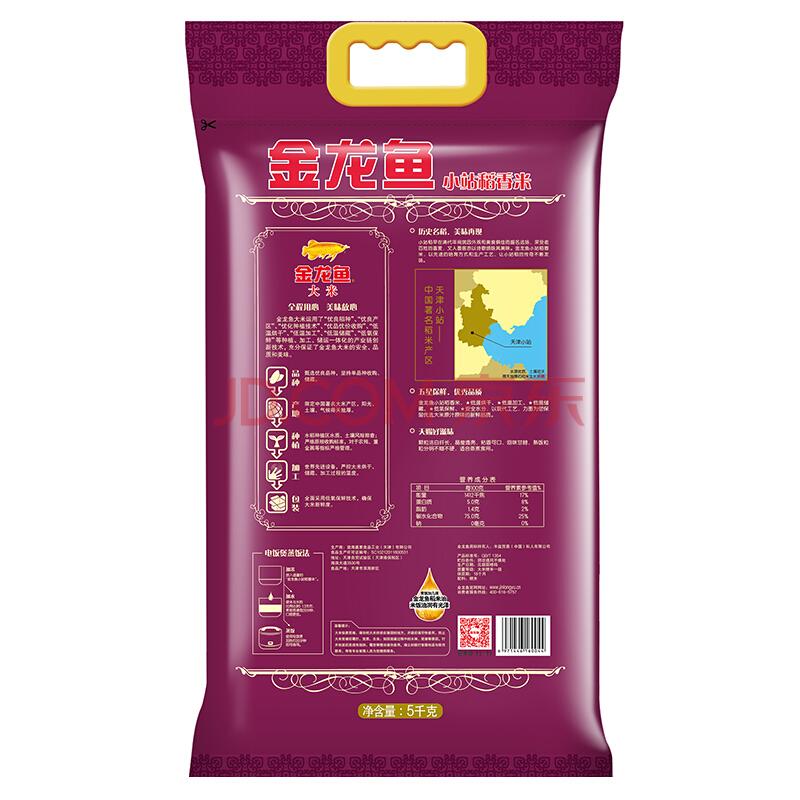 金龙鱼 长粒香大米 天津小站稻香米 5kg,金龙鱼