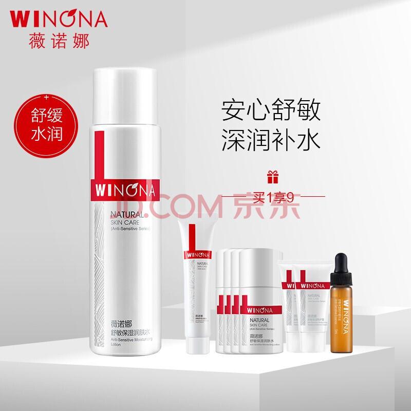 薇诺娜舒敏保湿润肤水120ml护肤套装(两种规格随机发放)舒缓敏感/补水保湿/敏感肌护肤品,薇诺娜(WINONA)