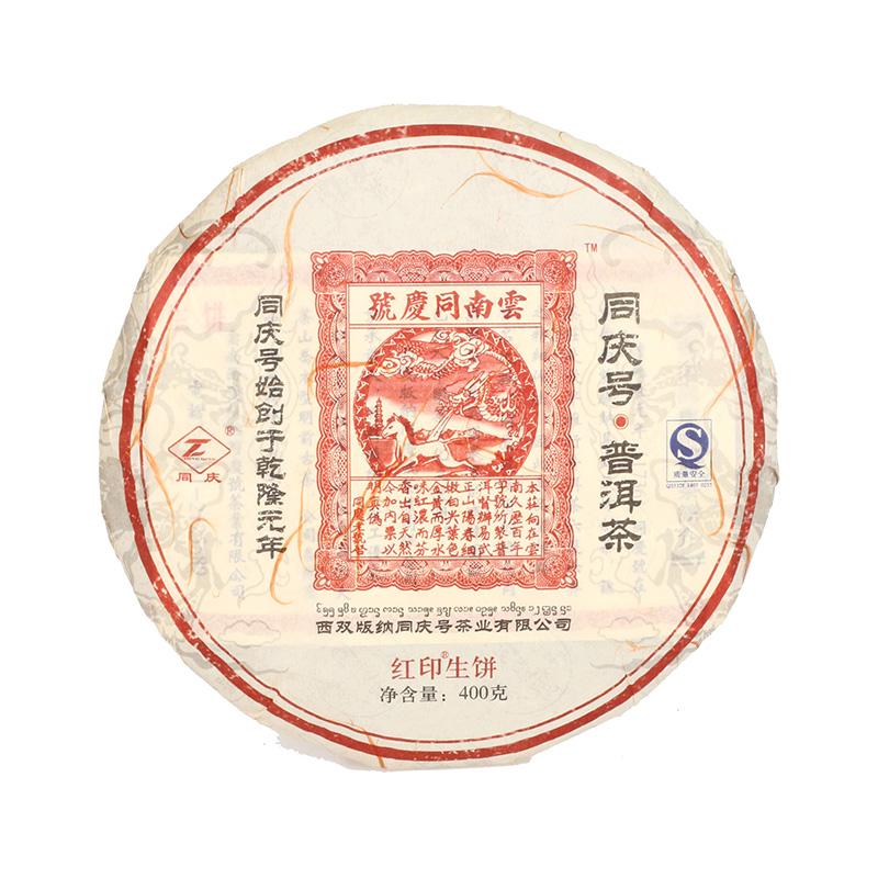 同庆号普洱茶 红印生饼 400g