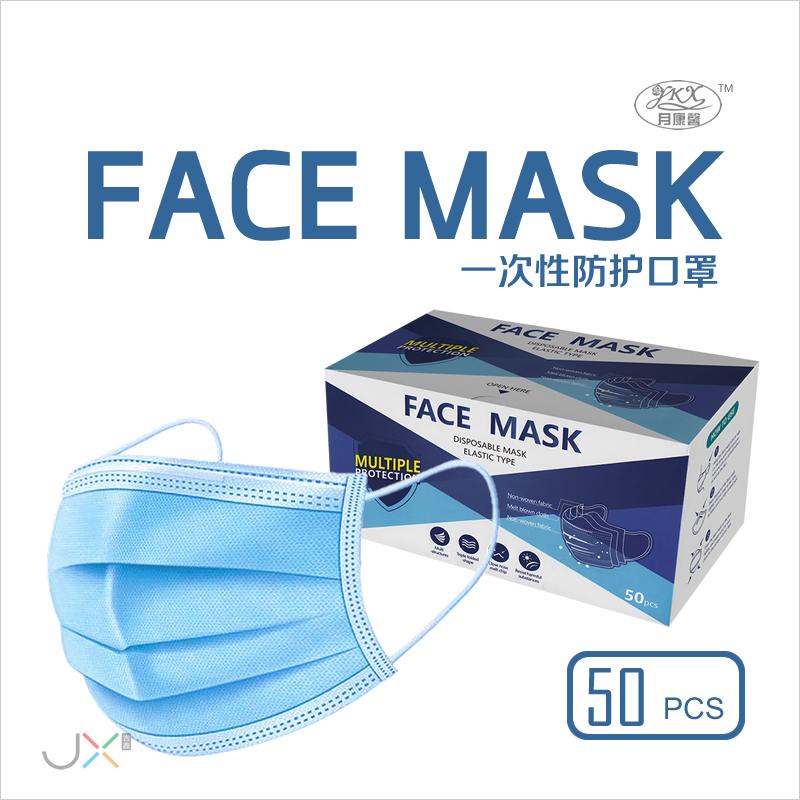 FACE MASK一次性防護口罩