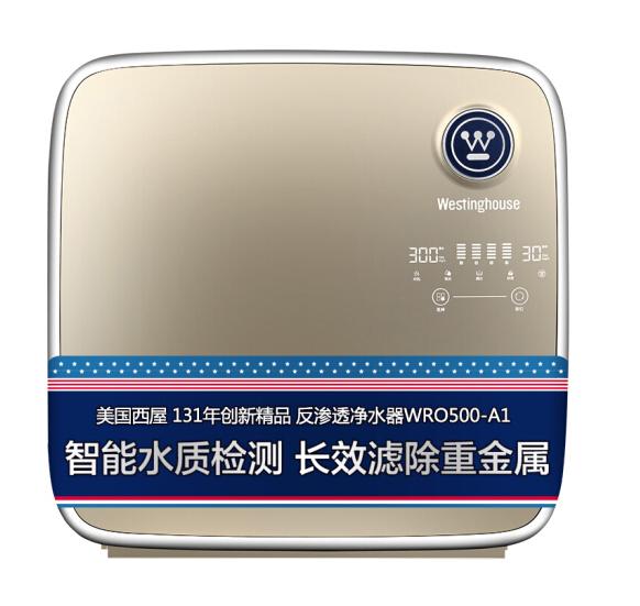 西屋(Westinghouse)净水器厨下式 家用直饮RO反渗透净水器大流量低废水漏水提醒 WRO500-A1