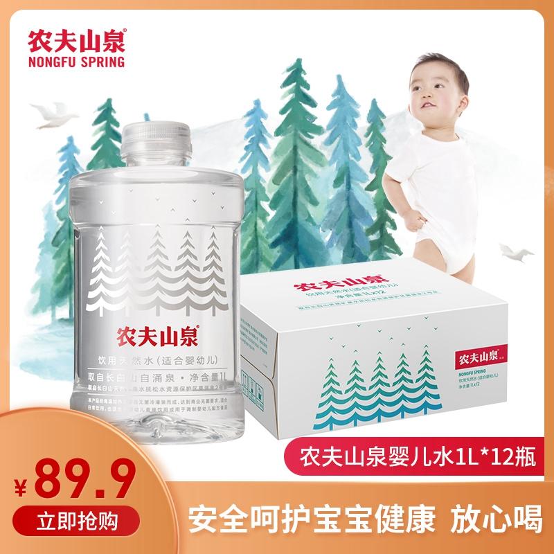 农夫山泉 饮用天然水(适合婴幼儿) 1L*12瓶 整箱