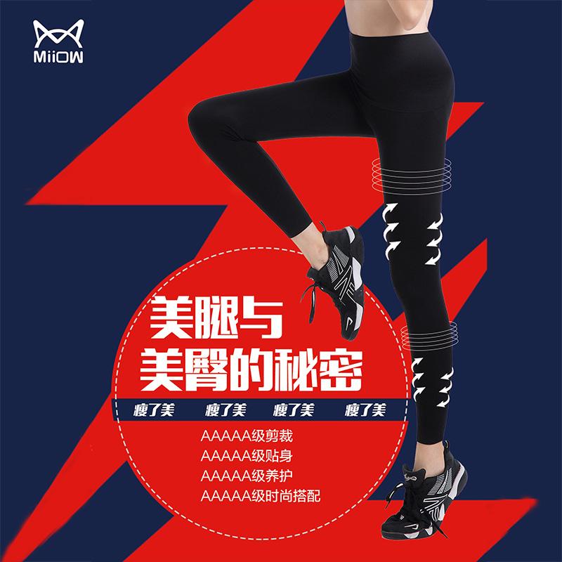 猫人秘密瘦了美塑身美体裤收腹提臀高弹力打底裤运动瑜伽裤