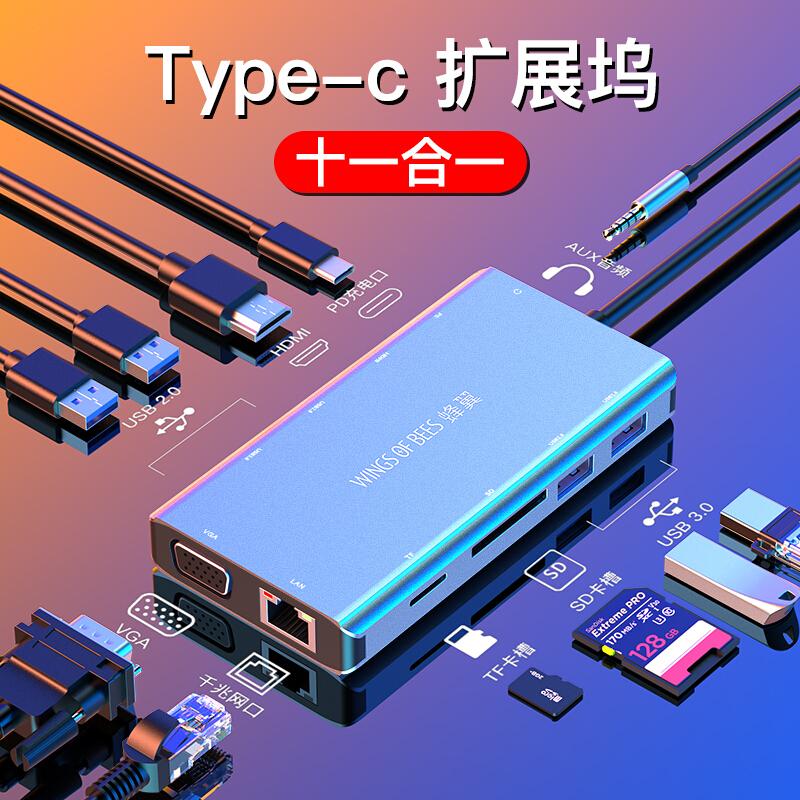 蜂翼 Type-C扩展坞 USB-C转HDMI转接头 十一合一投屏拓展坞数据线分线器 适用苹果MacBook华为P30手机 太空灰