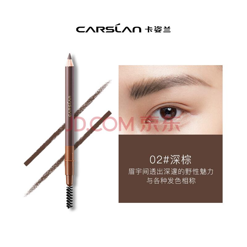 卡姿兰(Carslan)自然塑形眉笔(防水防汗 防晕染 持久 显色 新老包装随机发货)02#深棕色1g,卡姿兰(Carslan)