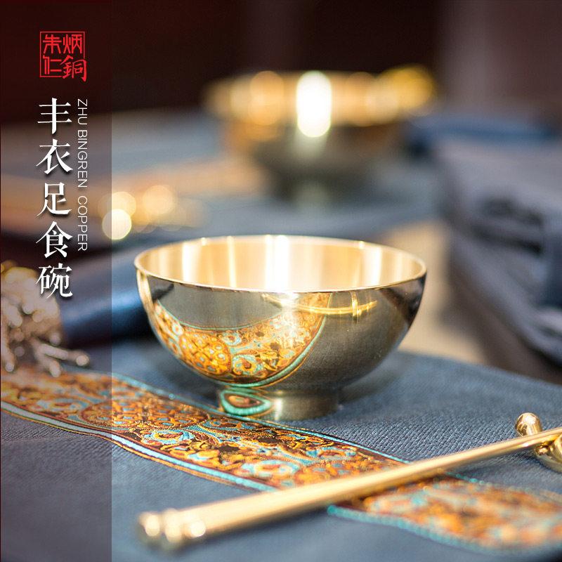 朱炳仁铜 碗丰衣足食铜碗铜婚礼礼物礼品饭碗儿童