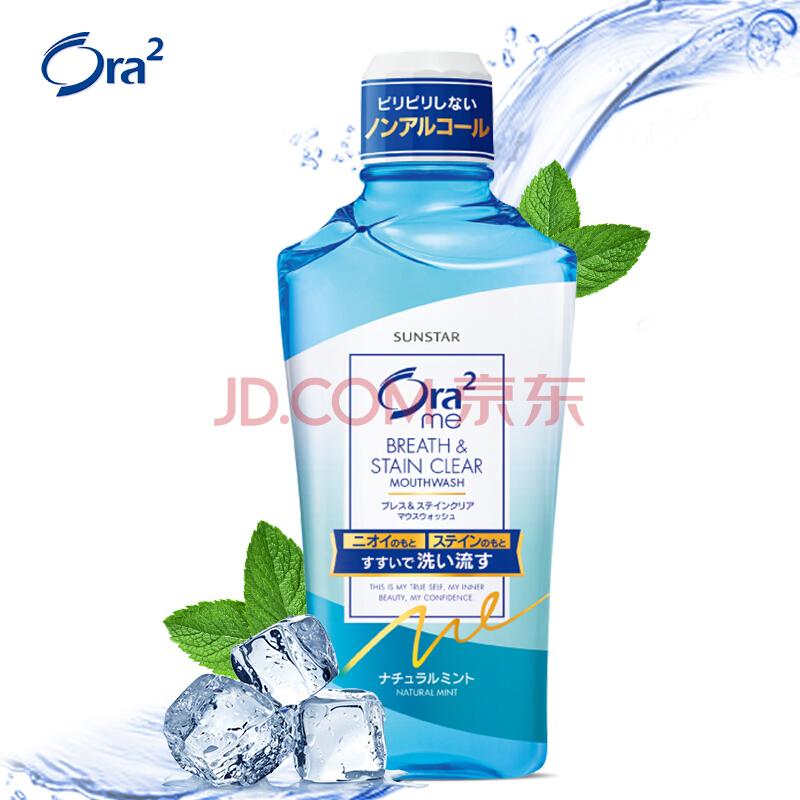 皓乐齿(Ora2)漱口水 净澈气息(天然薄荷 460ml)清新口气深层清洁去渍 日本原装进口,皓乐齿(Ora2)