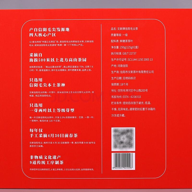 文新茶叶绿茶信阳毛尖2020新茶上市高山春茶雨前礼盒茶 250g,文新(WenXin Tea)