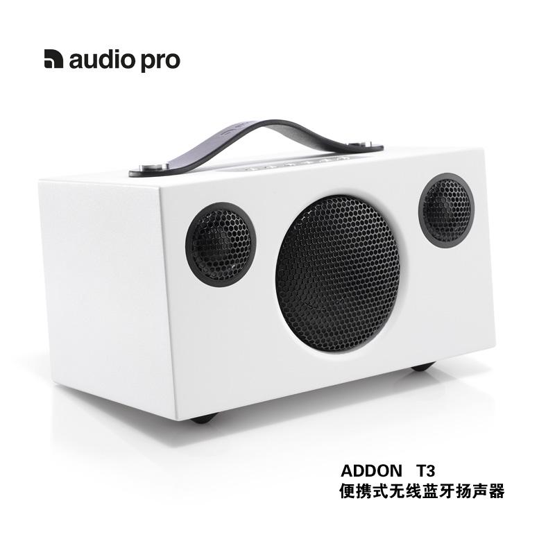 北歐之聲 Audio Pro ADDON T3 無線藍牙音箱手提便攜音響揚聲器