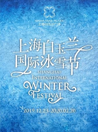 [上海]【特惠】上海白玉蘭廣場·首屆白玉蘭國際冰雪節