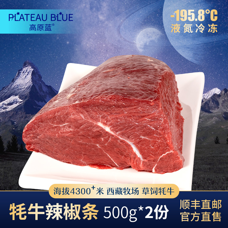 西藏申扎县高原蓝新鲜牦牛辣椒条500g*2份