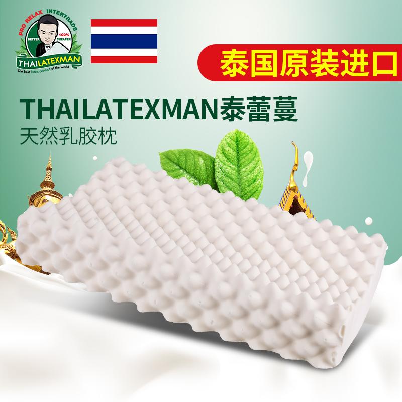 Thailatexman泰蕾蔓泰国天然乳胶枕头颈椎按摩枕高低颗粒按摩枕