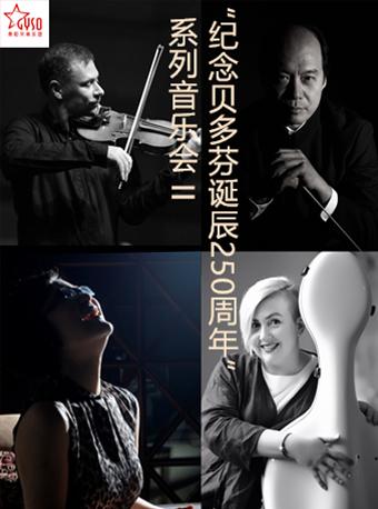 """[貴陽]""""紀念貝多芬誕辰250周年""""系列音樂會II"""